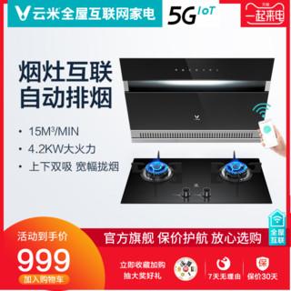 VIOMI 云米 CXW-210-VC201+JZT-VG203  油烟机燃气灶套餐