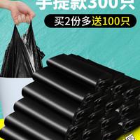 汉世刘家 手提垃圾袋*300只 中号 黑色