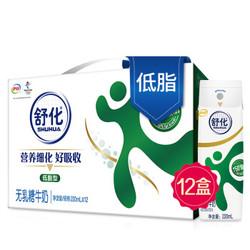 yili/伊利 舒化无乳糖低脂纯牛奶 220ml*12盒 *2件