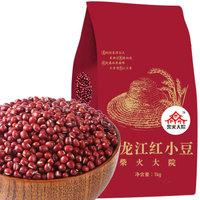 柴火大院 黑龙江红小豆 (五谷杂粮 红小豆 东北粗粮  粥米搭档)1kg *6件