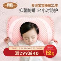 L-LIANG 良良 婴儿加长护头枕