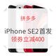 促销活动:拼多多 iPhone SE 首发 领券立减400 低至2899元起、老款旗舰持续补贴中~~