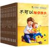 《幼儿自我保护·性教育启蒙绘本》(套装全10册)