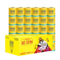 斑布本色竹浆卷纸卷筒纸125克32卷箱装卫生纸纸巾 *3件