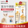 GIMCATTM 俊宝 猫用营养膏 100g*2只