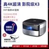 JmGO 坚果 X3 4K投影仪