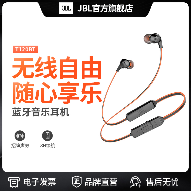 JBL T120BT 颈挂式蓝牙耳机