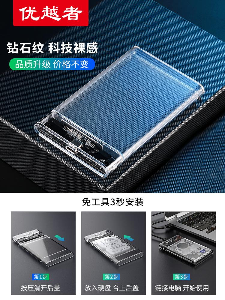 优越者移动硬盘盒usb3.0外接typec笔记本电脑2.5寸机械固态ssd硬盘盒子外壳改读取器通用硬盘保护壳外接盒