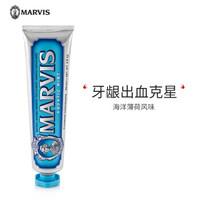 意大利进口 Marvis玛尔斯蓝色海洋薄荷牙膏85ml 清透口气除舌苔(陈立农挚爱之选) *3件