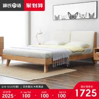 源氏木语 B3765 纯实木双人床