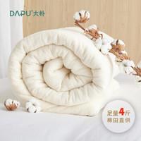京东PLUS会员:DAPU 大朴 新疆棉花被 4斤 220*240cm