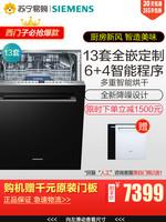 SIEMENS 西门子 SJ636X02JC  全嵌入式洗碗机 13套 含门板