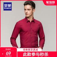 ROMON 罗蒙 2C63006 男士长袖商务休闲衬衫