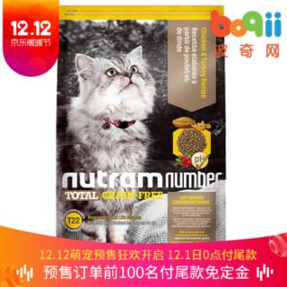 纽顿 T22 全期猫粮 去骨鸡肉火鸡肉5.45kg