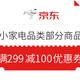 京东 小家电 满299减100优惠券 满299减100优惠券