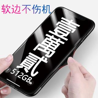 X-IT 一万二 iPhone XS / XS Max 钢化玻璃手机壳