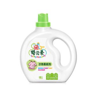婴元素 婴儿衣物柔顺剂 1L