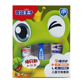 FROGPRINCE 青蛙王子 儿童换牙期牙膏套装