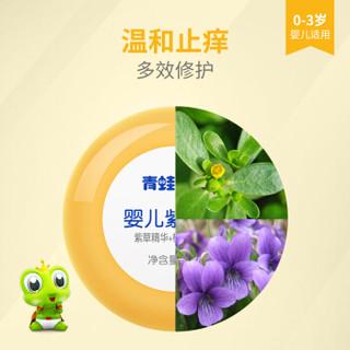 FROGPRINCE 青蛙王子 婴儿紫草膏 (20g)