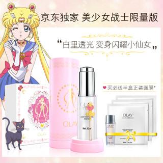 OLAY 玉兰油 水感透白套装 美少女战士限量版(精华30ml+面膜水18ml+小白瓶面膜*3)