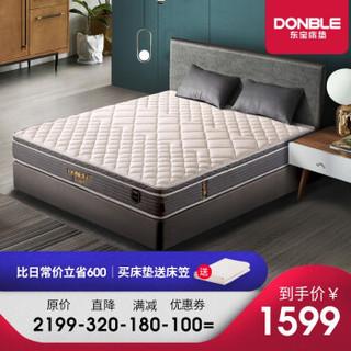DONBLE 东宝 DS101 乳胶棕棉床垫 180*200*24cm