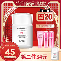 KanS 韓束 隔離輕薄防曬乳 SPF30 PA+++ 60g