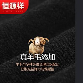 恒源祥 131002  羊毛混纺保暖裤 (藏青)