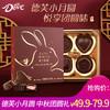 Dove 德芙 巧克力单层夹心月饼礼盒 108g