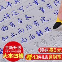 学才 凹槽硬笔练字帖 23本+8张书法纸