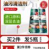 宏枫 厨房油烟机清洗剂 500ml 3瓶装