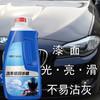 WRC 镀膜洗车水蜡 500ml x 2瓶装