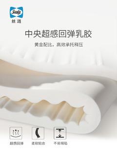 Sealy 丝涟 皇室尊享 丽思卡尔顿酒店款 弹簧床垫 1.5*2.0m