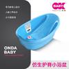 OKBABY 宝宝可坐躺感温婴儿浴盆
