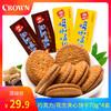 CROWN 可瑞安 花生/巧克力夹心饼干 70g*4盒