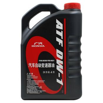 HONDA 广本原厂 ATF 自动变速箱油 4L *2件