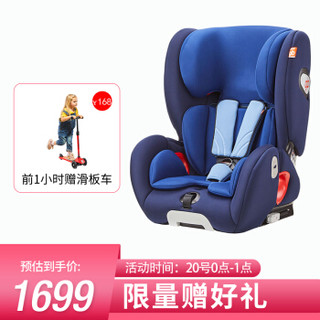 gb 好孩子  CS860-N016 汽车儿童安全座椅 藏青蓝(9个月-12岁)