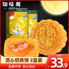 知味观 流心奶黄月饼  50g*4个