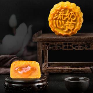 知味观 奶黄流心月饼礼盒装 300g