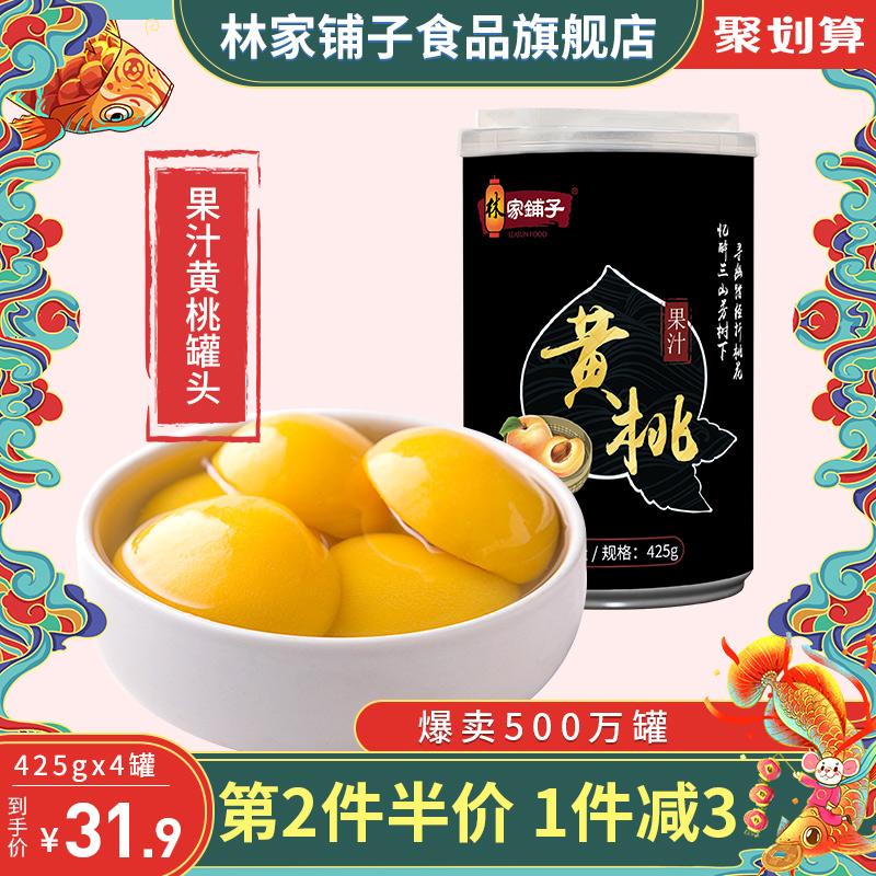 林家铺子 黄桃水果罐头 425g