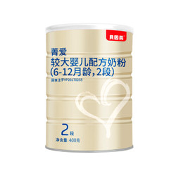 BEINGMATE 贝因美 菁爱 较大婴儿配方奶粉 2段 400g *8件