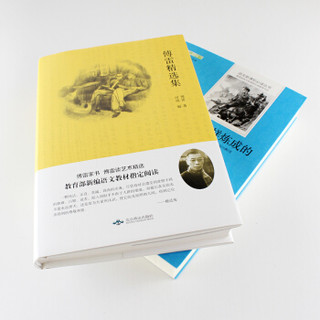 《傅雷家书+钢铁是怎样炼成的》(套装共2册)