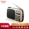 乐廷 T301 FM调频收音机