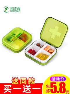 婉晴露 4格小药盒*2件