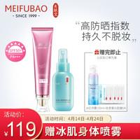 MEIFUBAO 美肤宝 美白隔离防晒霜 SPF50+ 40ml+安心水喷雾80ml