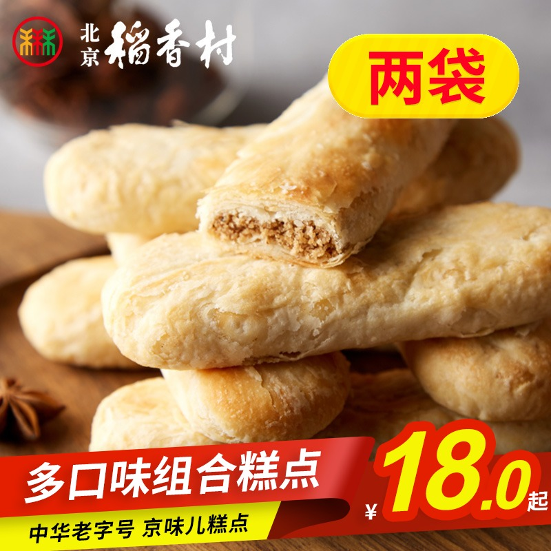 三禾 北京稻香村 印象北京 9饼6味月饼礼盒 800g