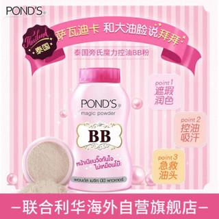 POND'S 旁氏 魔幻控油BB粉 50g