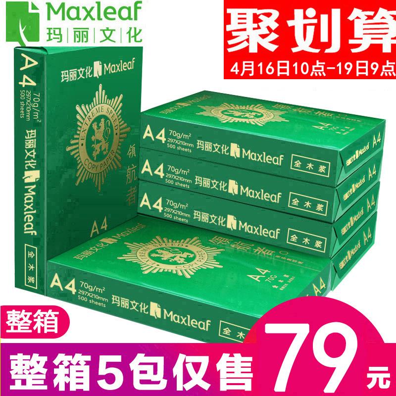 Maxleaf 玛丽 A4复印纸 70g 500张/包*5包