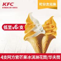 KFC 肯德基 4支阿方索芒果冰淇淋花筒/华夫筒 电子券码