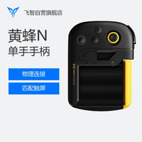 FlyDigi 飞智 黄蜂 手机游戏单手手柄 N版(iOS)