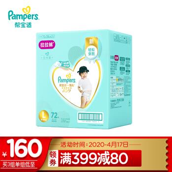 Pampers 帮宝适 一级帮 婴儿拉拉裤 (L 、72片)